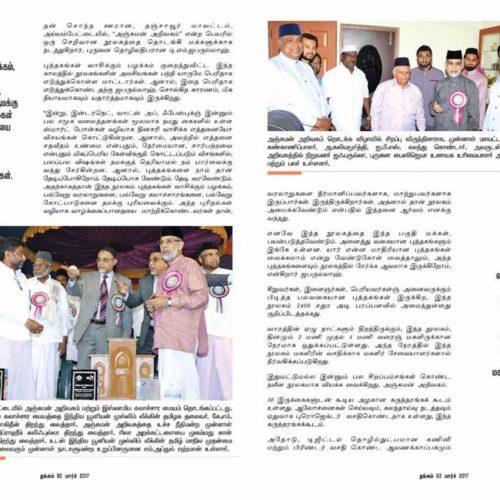 Published by Thangam magazine