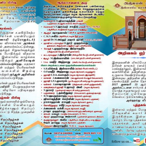 About Anjuman Arivagam